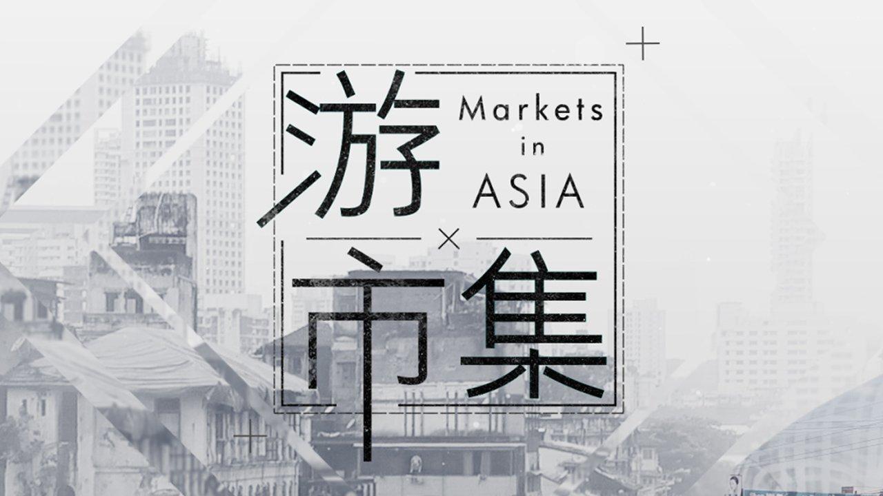 ท่องตลาดในเอเชีย