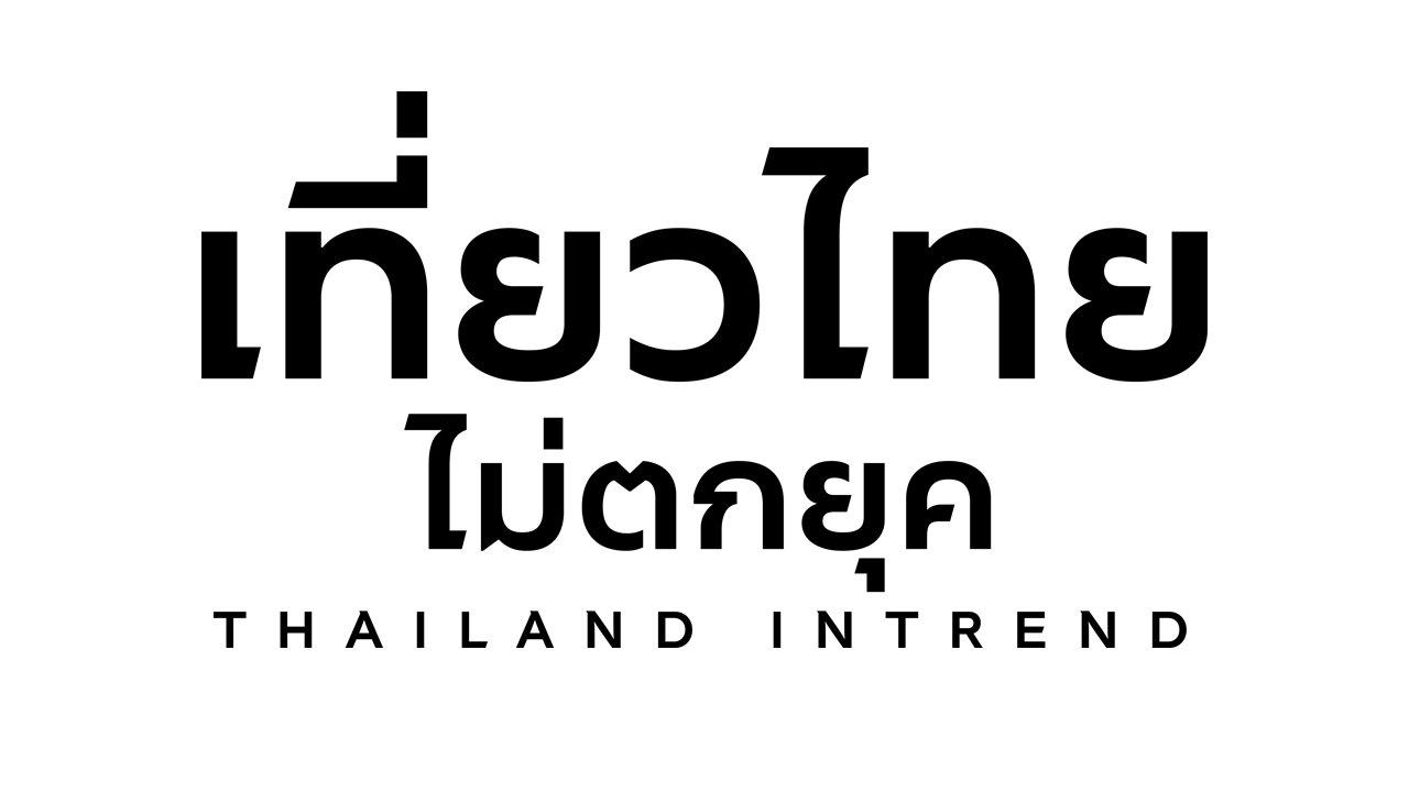 เที่ยวไทยไม่ตกยุค - วิดีโอ