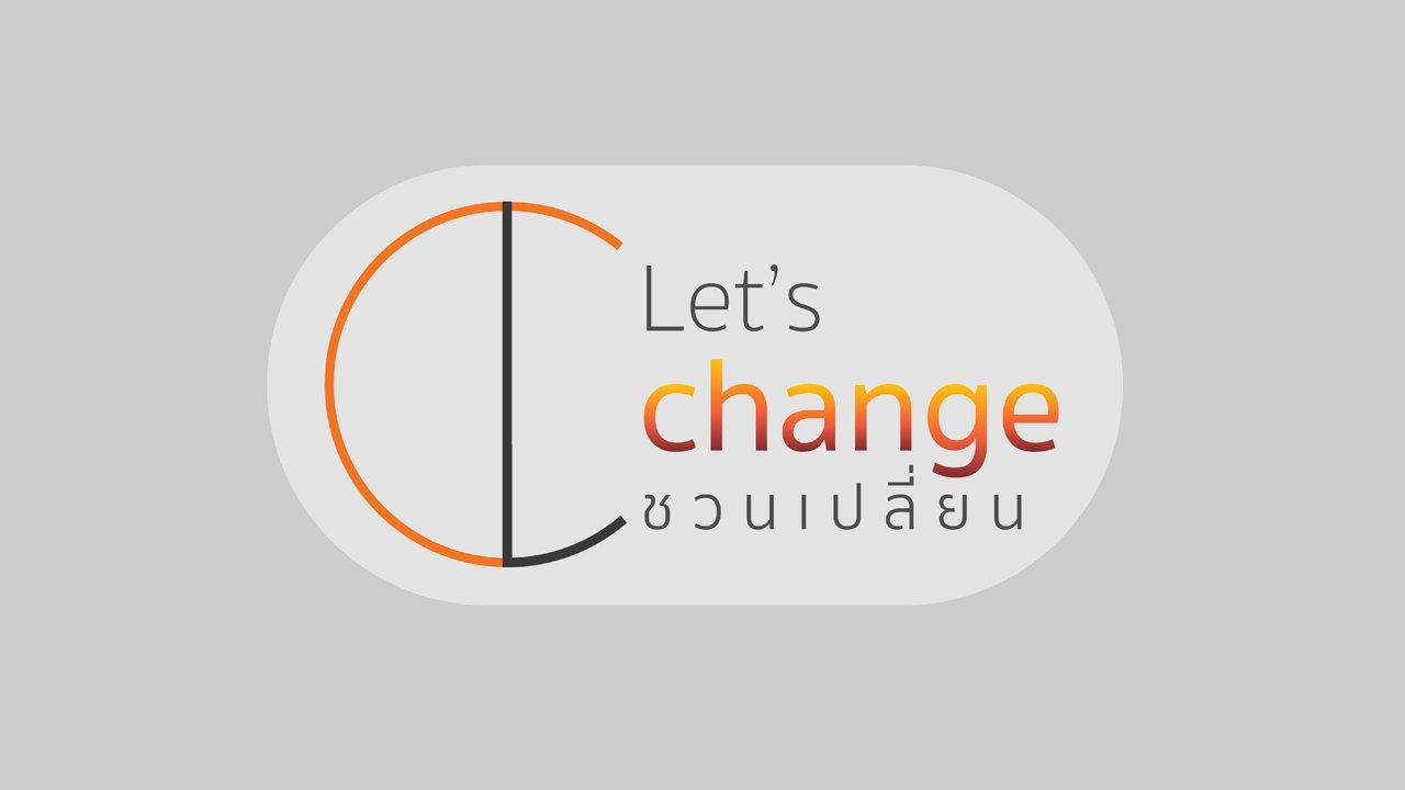ชวนเปลี่ยน Let's Change