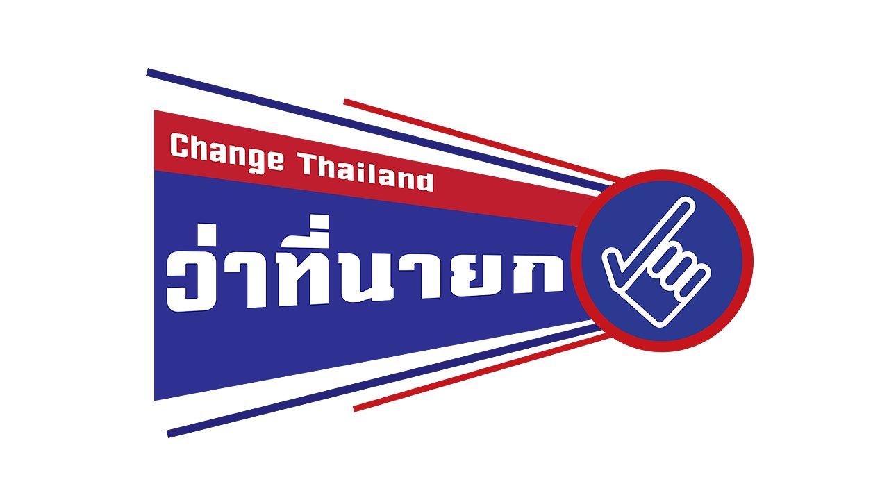 Change Thailand ว่าที่นายก - ตอนที่ 1