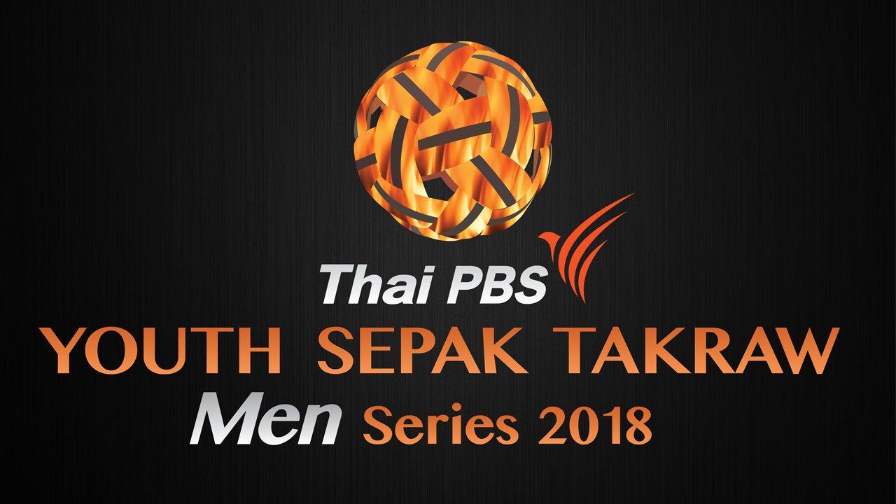 Thai PBS Youth Sepak Takraw Men Series 2018