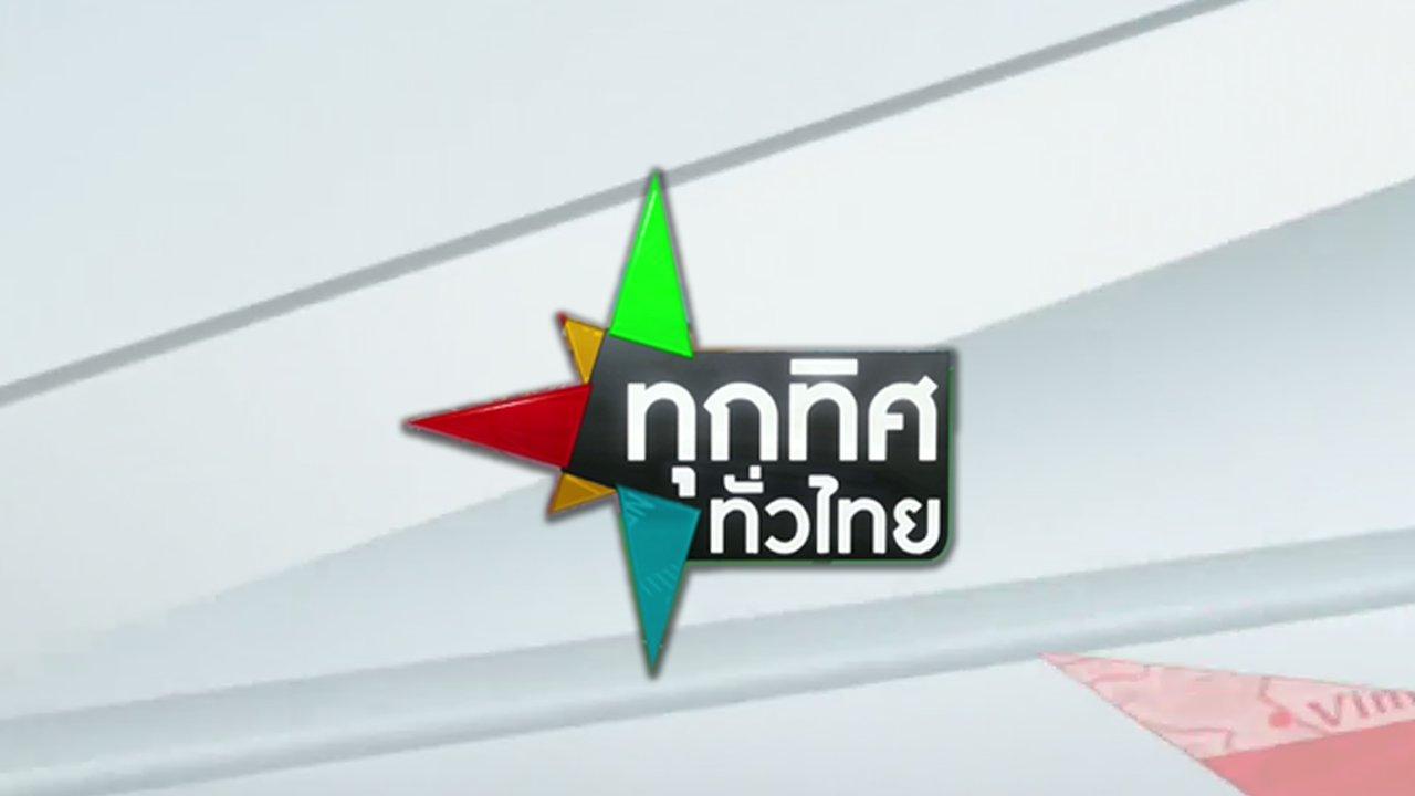 ทุกทิศทั่วไทย - 25 มิ.ย. 58