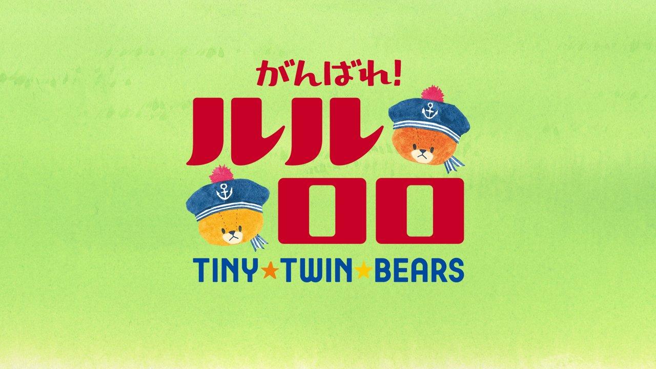 หมีน้อยฝาแฝด...ลูลู่กับโลโล่  LULU & LOLO -TINY TWIN BEARS