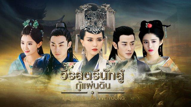 �ล�าร���หารู�ภา�สำหรั� dvd วีรสตรี�ั�สู� �ู�����ดิ� [The Princess Weiyoung]