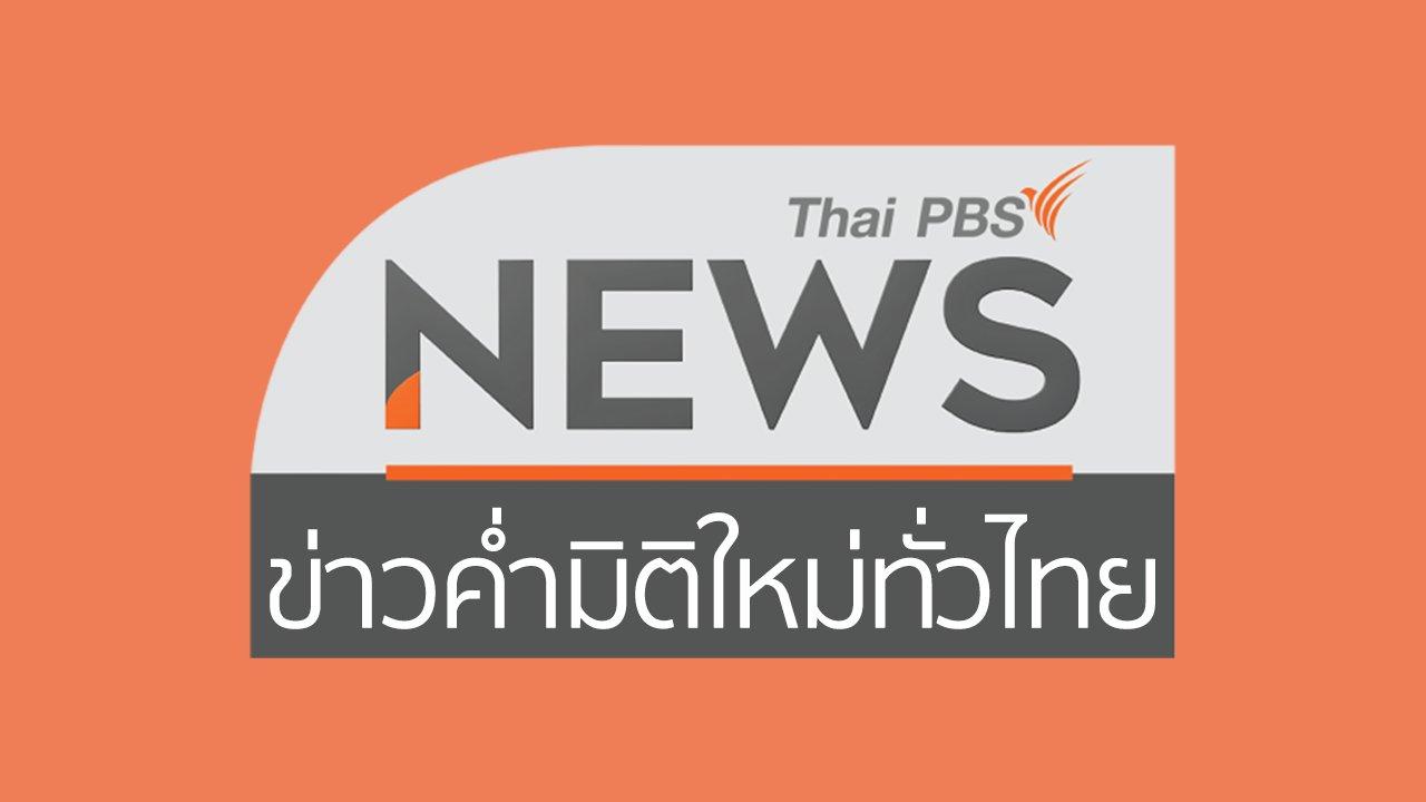 ข่าวค่ำ มิติใหม่ทั่วไทย - 21 ส.ค. 58