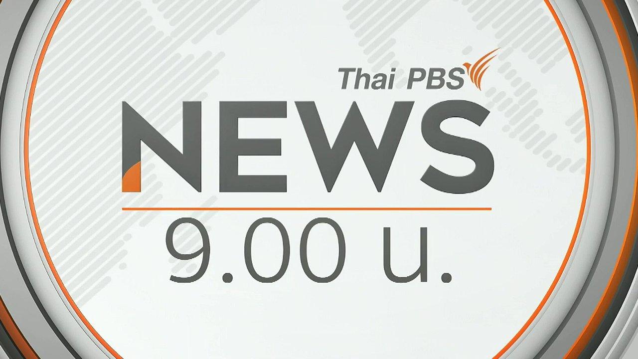 ข่าว 9 โมง - ประเด็นข่าว (24 ส.ค. 62)