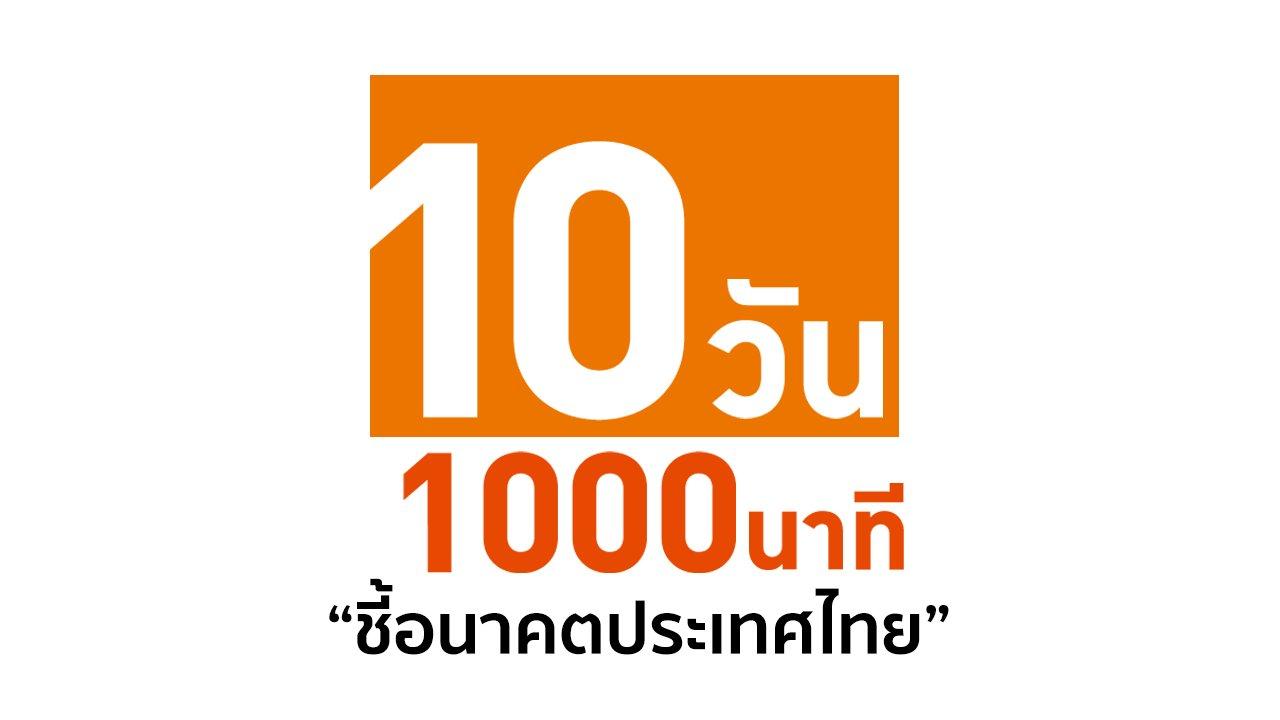 10 วัน 1000 นาที ชี้อนาคตประเทศไทย