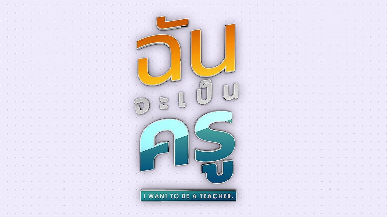 ฉันจะเป็นครู I want to be a teacher