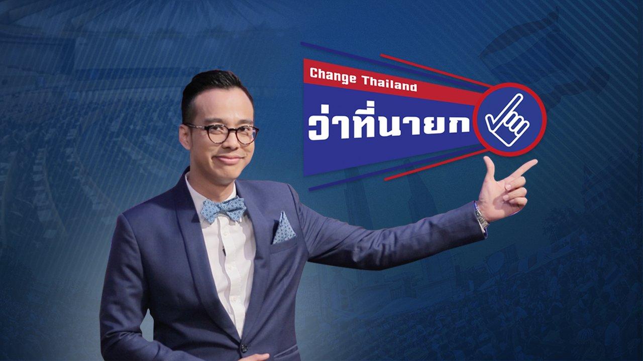 Change Thailand ว่าที่นายก