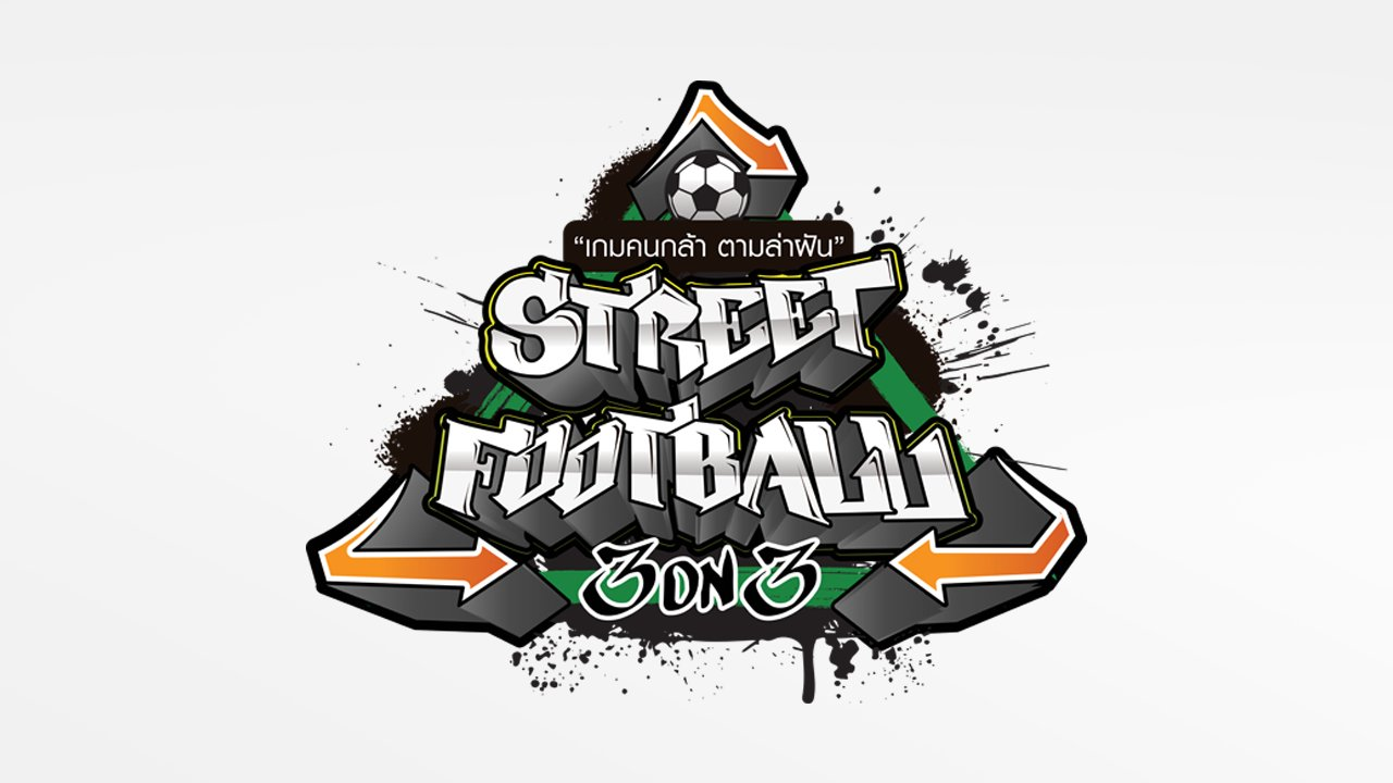 Street football 3 on 3 เกมคนกล้า ตามล่าฝัน