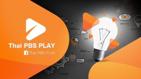 Thai PBS Play