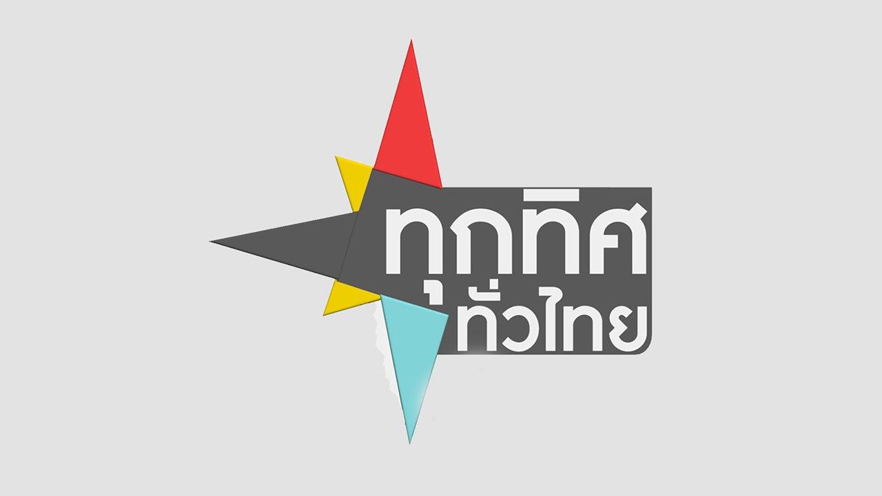 ทุกทิศทั่วไทย - 18 ธ.ค. 58