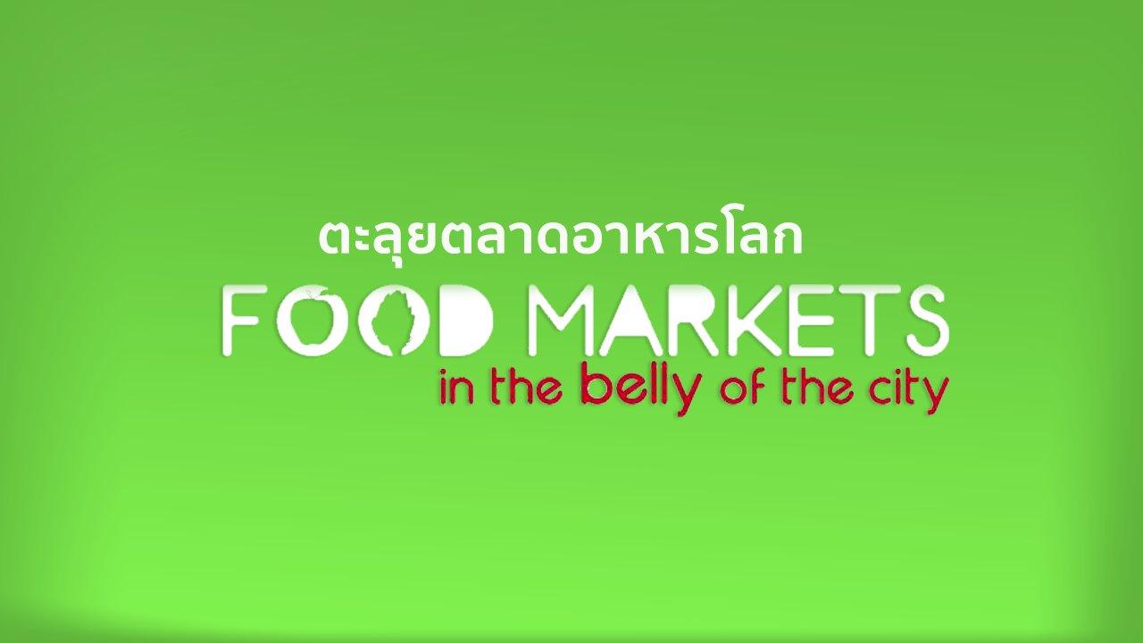 ตะลุยตลาดอาหารโลก