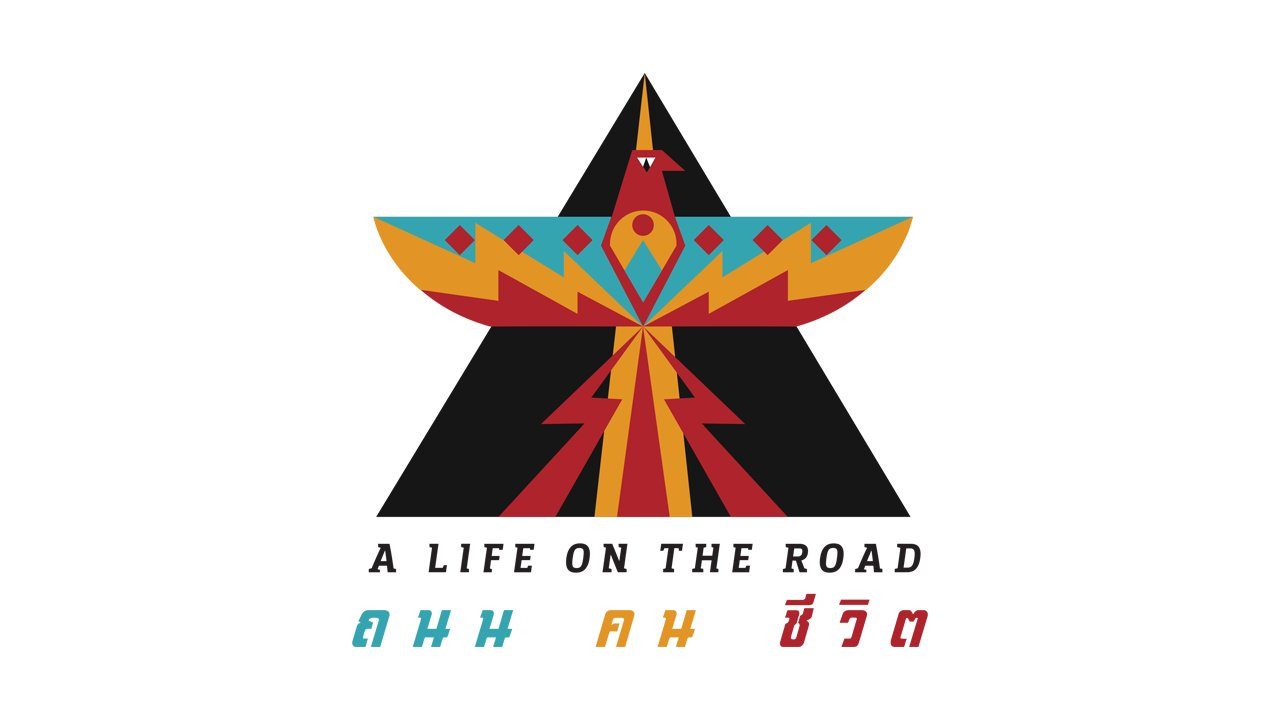A Life on the Road  ถนน คน ชีวิต