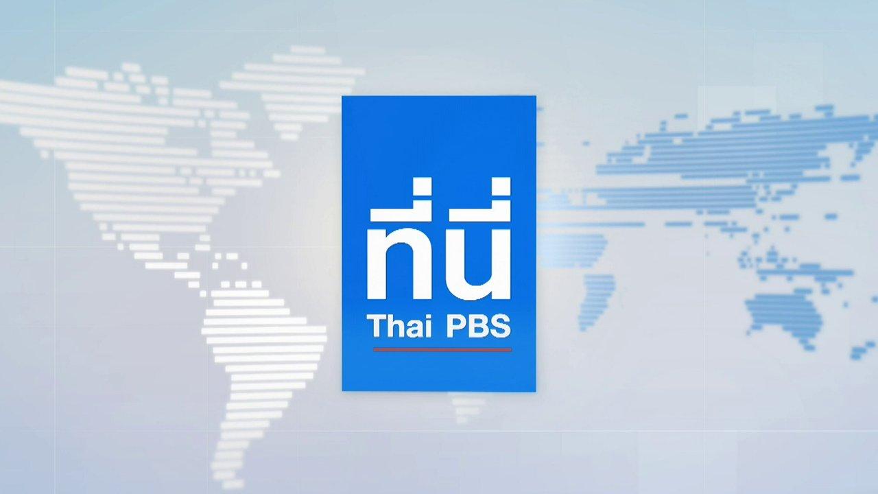 ที่นี่ Thai PBS - 30 ก.ย. 58