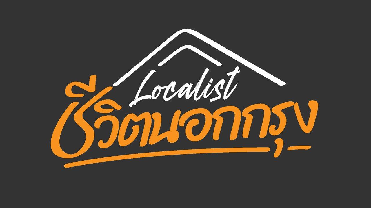 Localist ชีวิตนอกกรุง