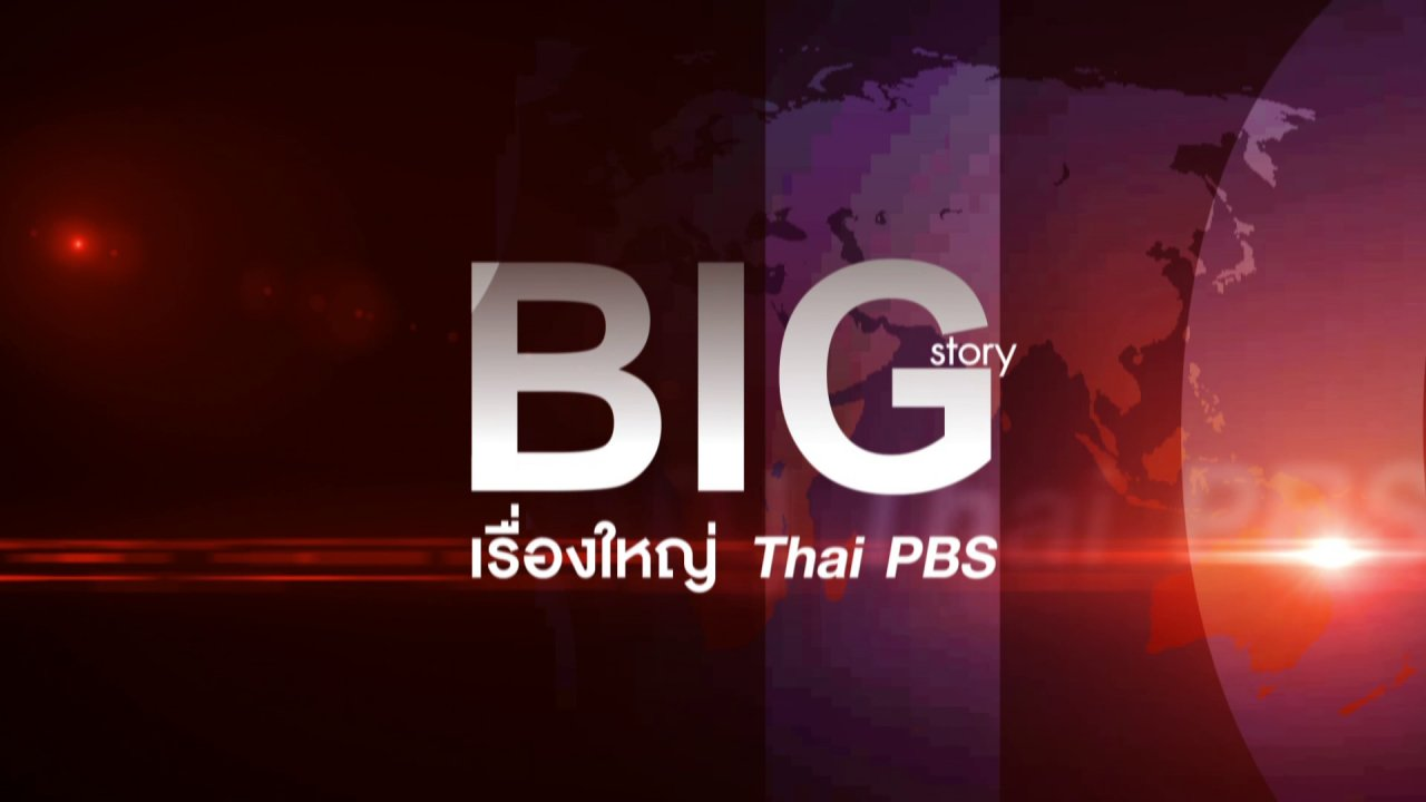 Big Story เรื่องใหญ่ Thai PBS