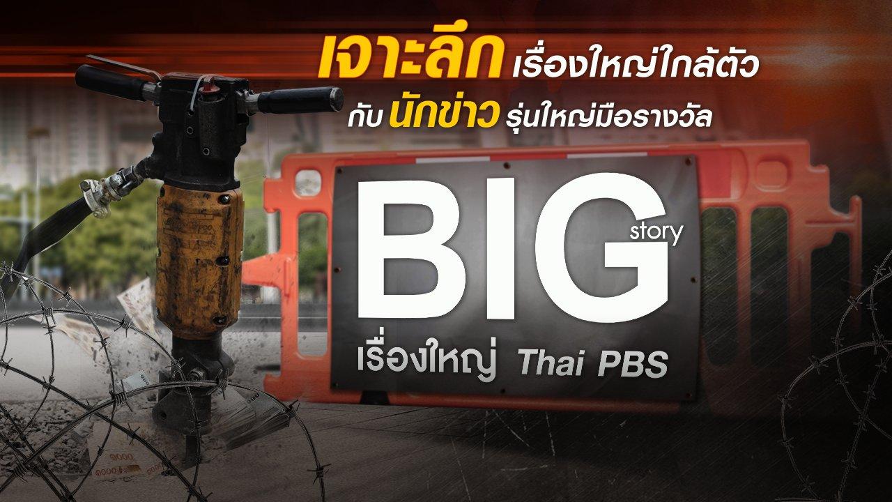 Big Story เรื่องใหญ่ Thai PBS - แก่งกระจานวิถีใหม่ คนกับป่าและว่าที่มรดกโลก