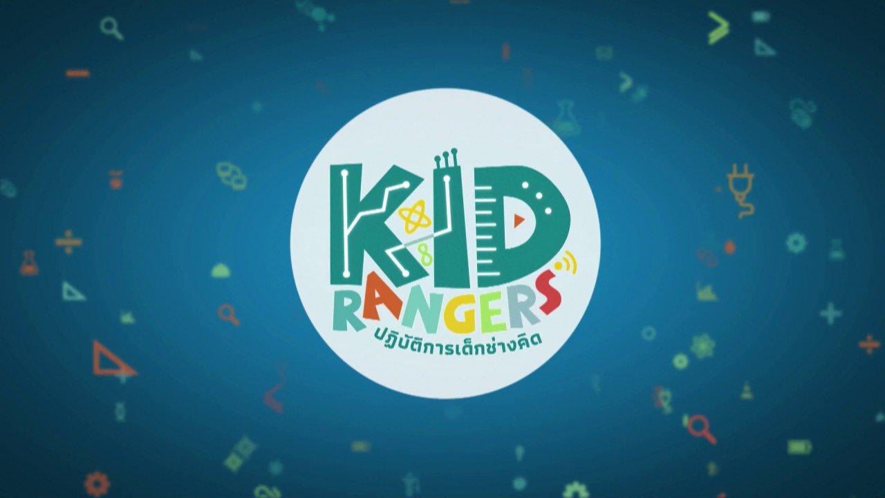 Kid Rangers ปฏิบัติการเด็กช่างคิด