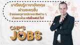 Chris Jobs