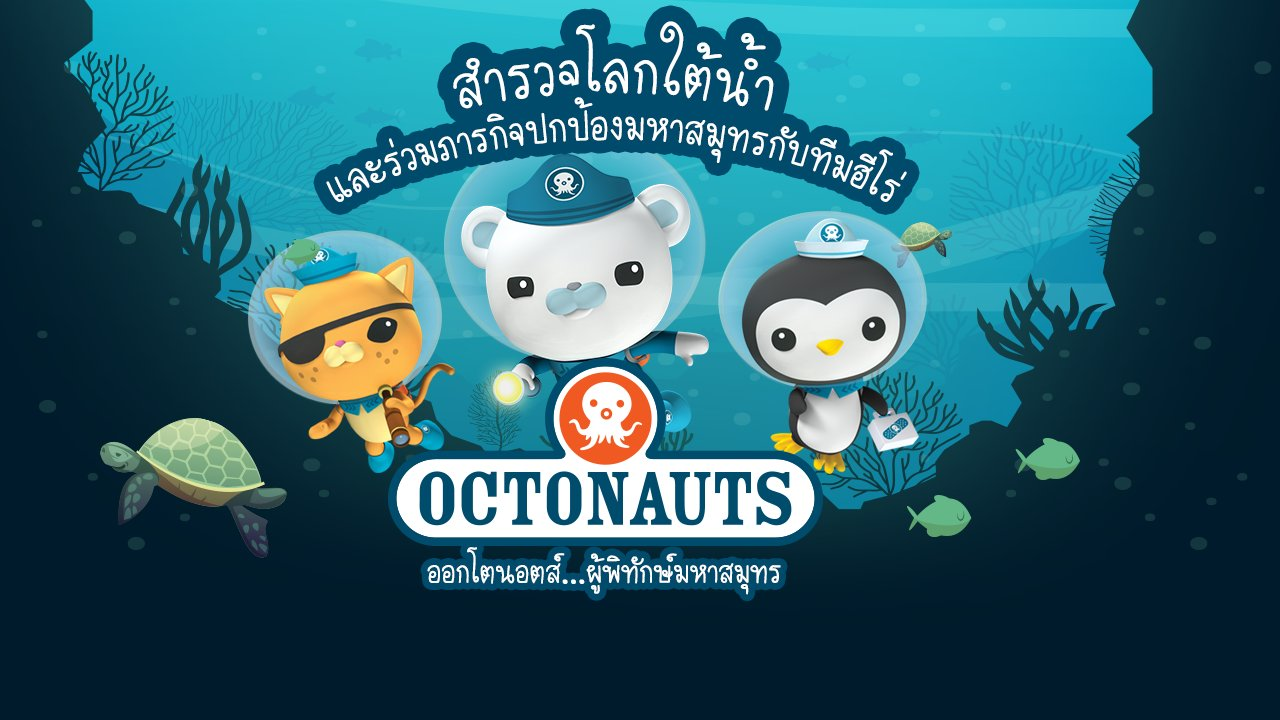 ออกโตนอตส์...ผู้พิทักษ์มหาสมุทร