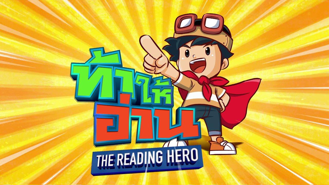 ท้าให้อ่าน The Reading Hero - โรงเรียนอัสสัมชัญคอนแวนต์สีลม กรุงเทพฯ