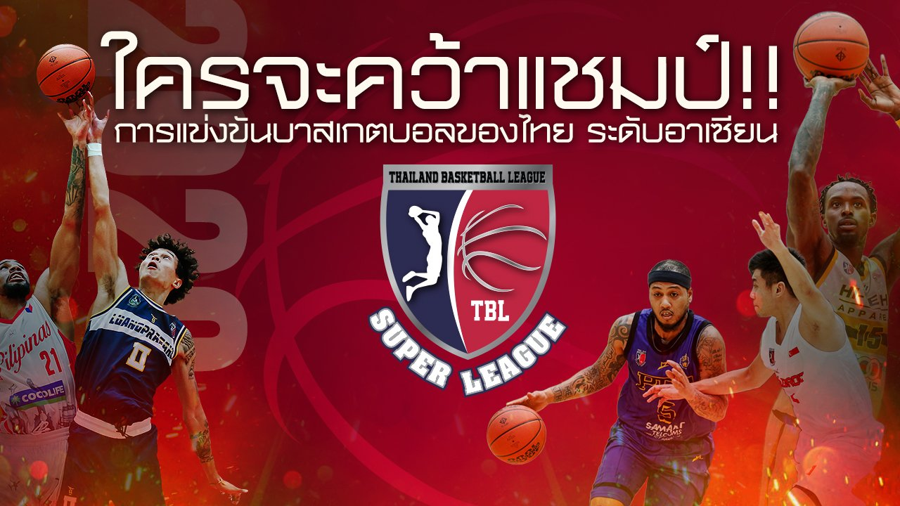 Thailand Basketball Super League 2020
