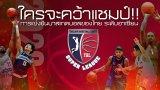 Thailand Basketball Super League 2020