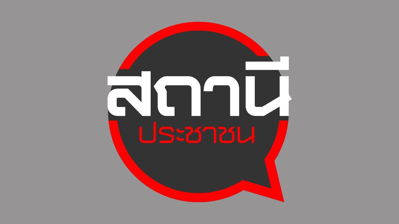 สถานีประชาชน - ปัญหาบ่อขยะ 80 ไร่ จ.กาญจนบุรี