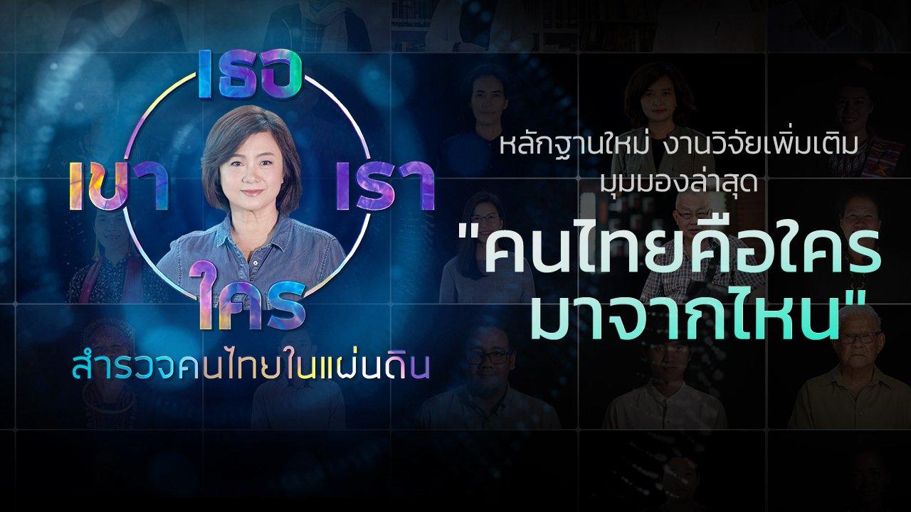 เธอ เขา เรา ใคร สำรวจคนไทยในแผ่นดิน - วิดีโอ