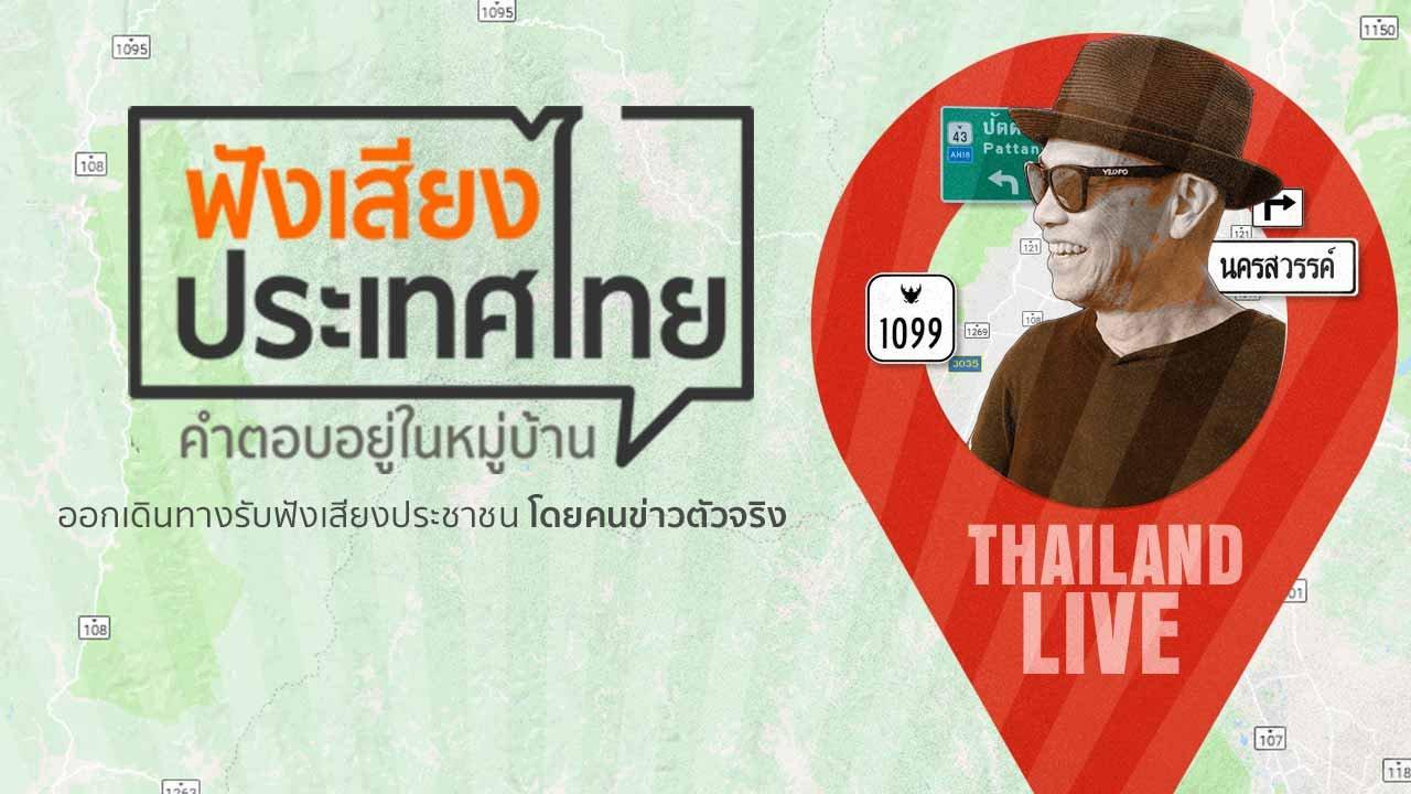 ฟังเสียงประเทศไทย