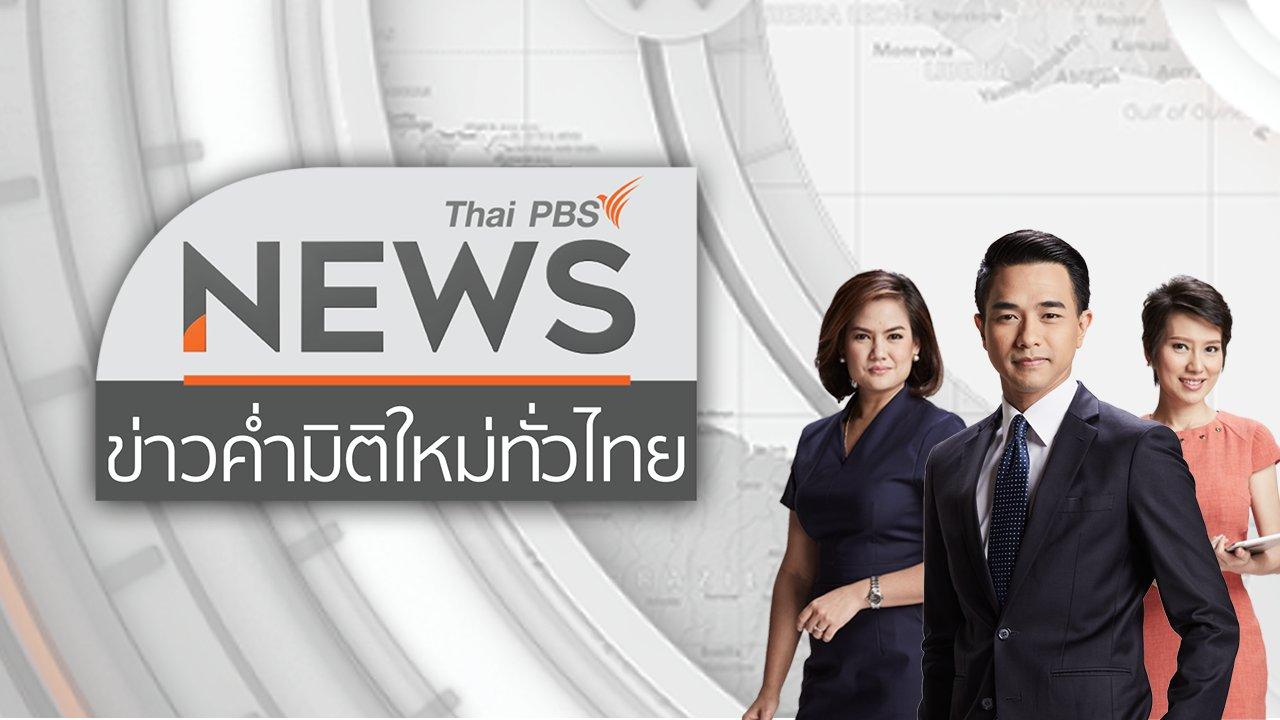 ข่าวค่ำ มิติใหม่ทั่วไทย - 31 ต.ค. 58