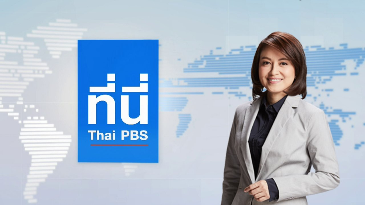 ที่นี่ Thai PBS - 12 พ.ย. 58