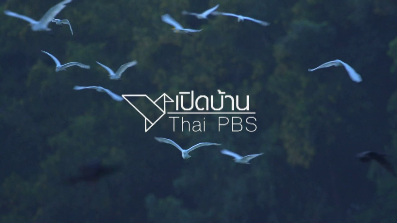 เปิดบ้าน Thai PBS - ความคิดเห็นต่อการนำเสนอปัญหาหมอกควัน