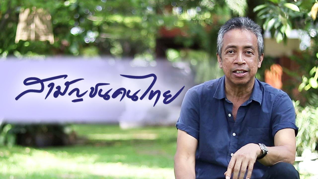 สามัญชนคนไทย - เมืองไทย ไม่แล้งก็ท่วม