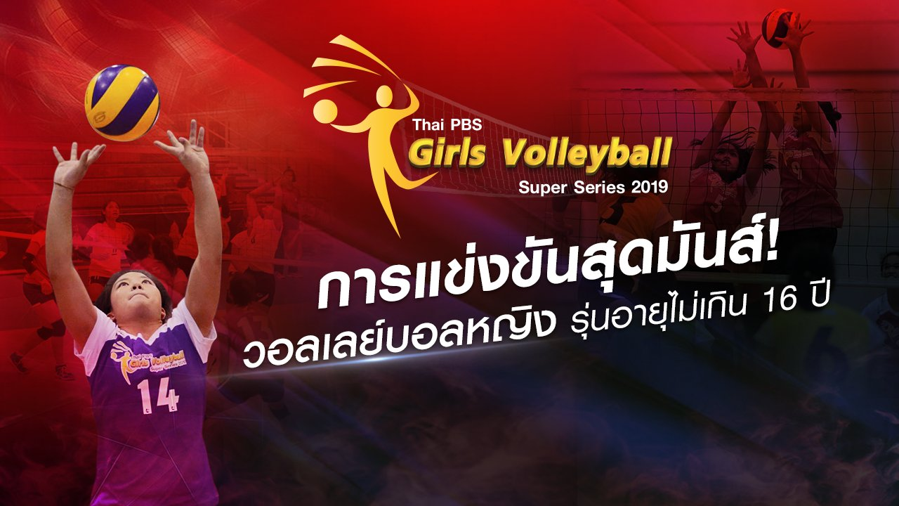 Thai PBS Girls Volleyball Super Series 2019