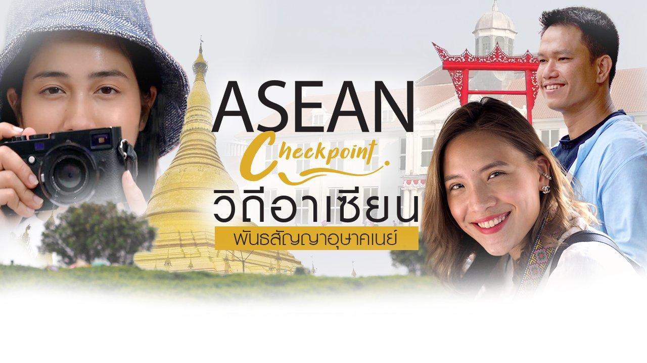 ASEAN Checkpoint วิถีอาเซียน พันธสัญญาอุษาคเนย์