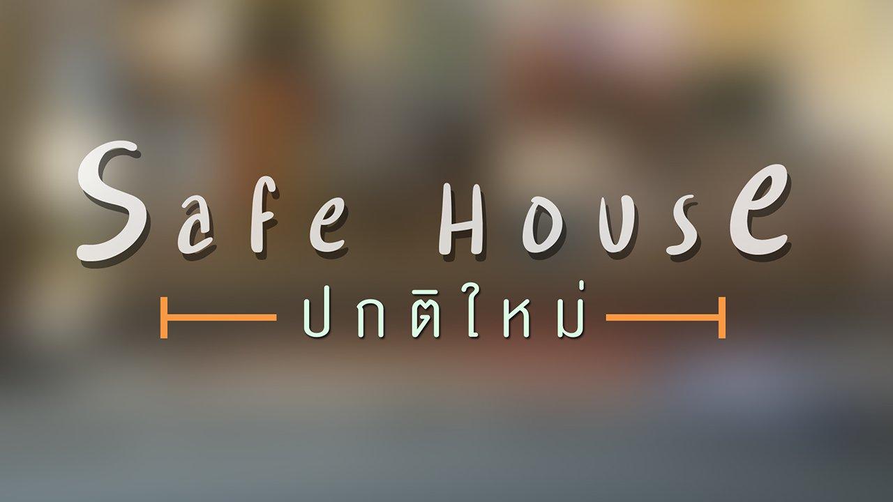 Safe House ปกติใหม่