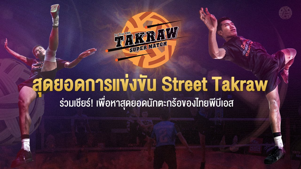 Takraw Super Match by Thai PBS