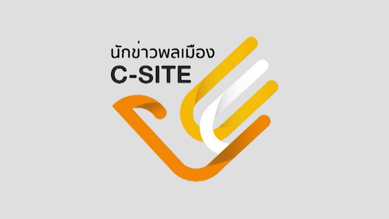 นักข่าวพลเมือง C-Site