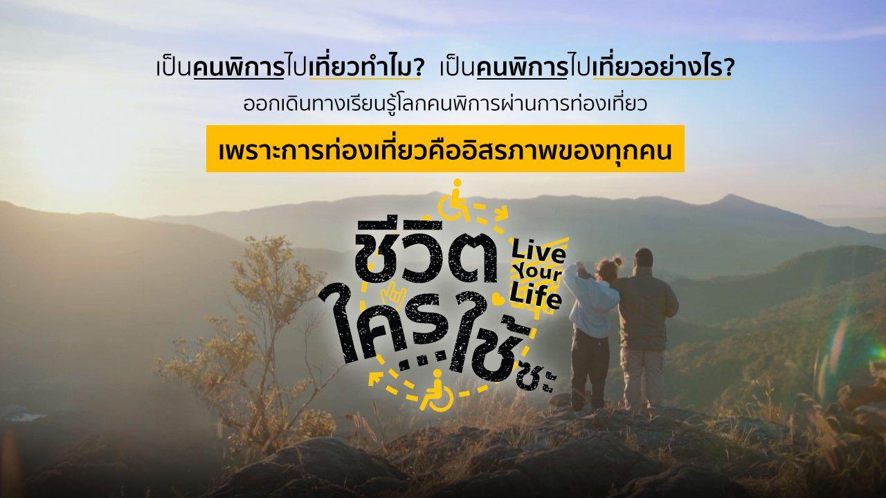 ชีวิตใครใช้ซะ Live Your Life