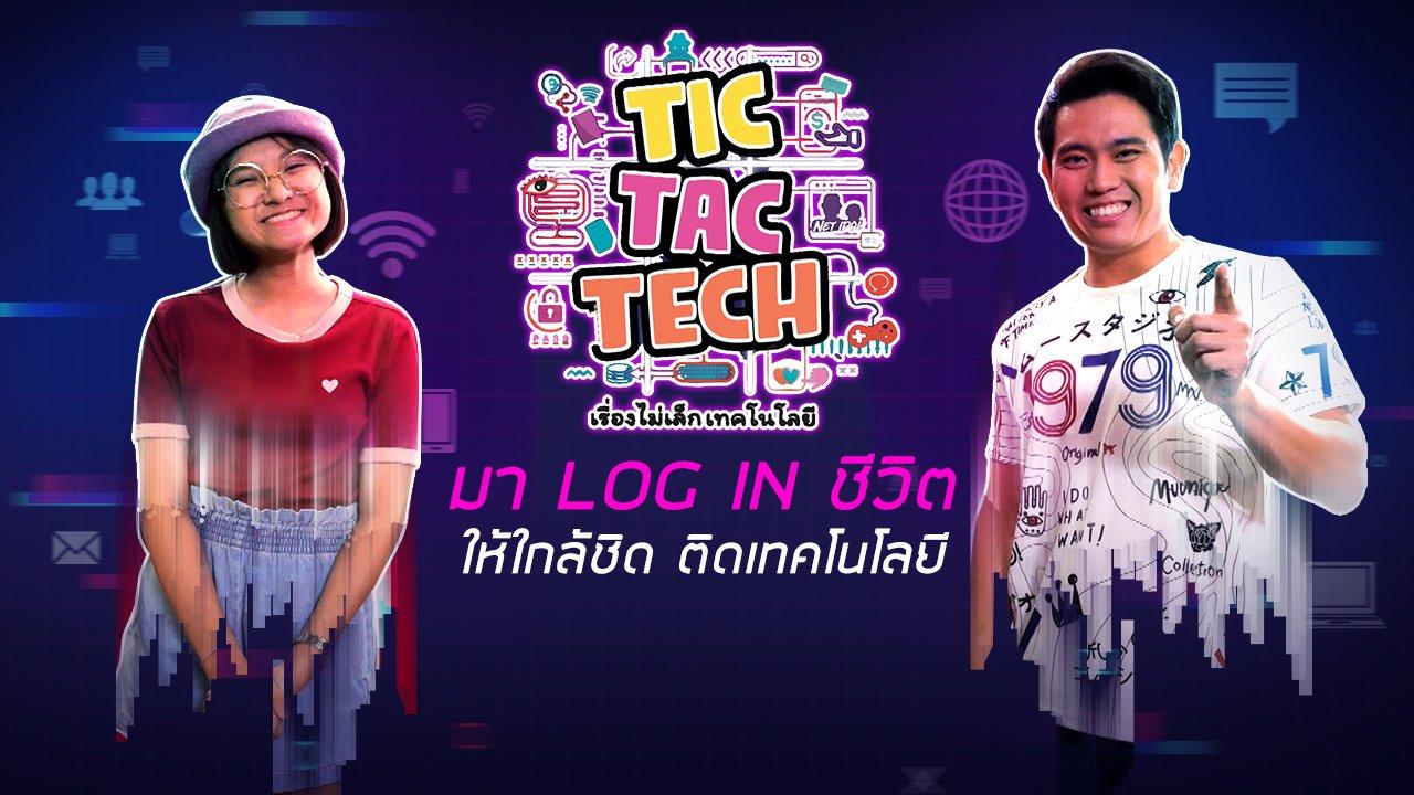 Tic Tac Tech เรื่องไม่เล็กเทคโนโลยี