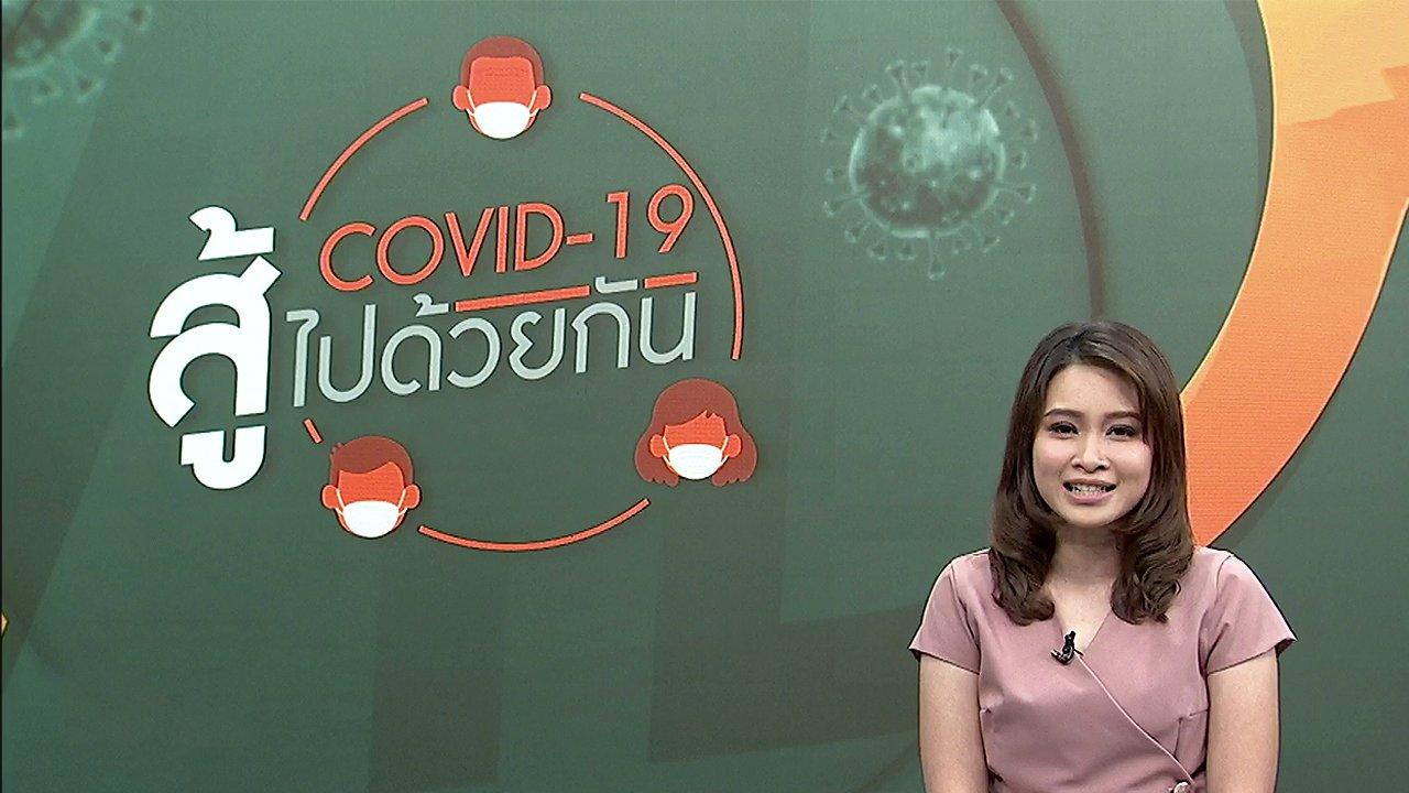 โควิด-19 สู้ไปด้วยกัน - สแกนสถานการณ์ชายแดนไทย - กัมพูชา