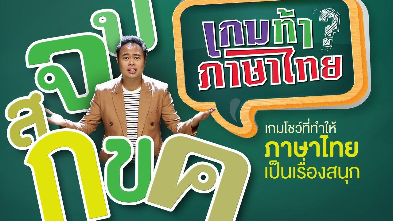 เกมท้า ภาษาไทย