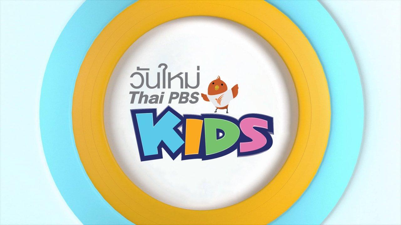 วันใหม่ไทยพีบีเอสคิดส์