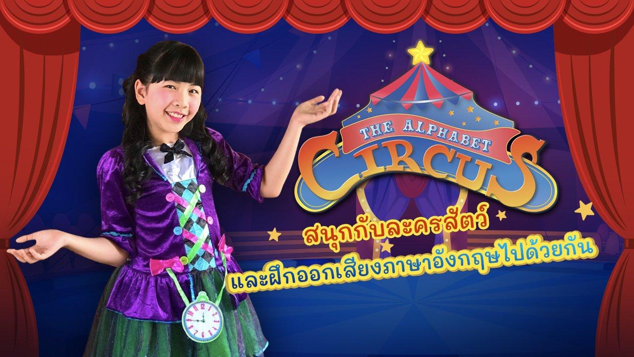 The Alphabet Circus