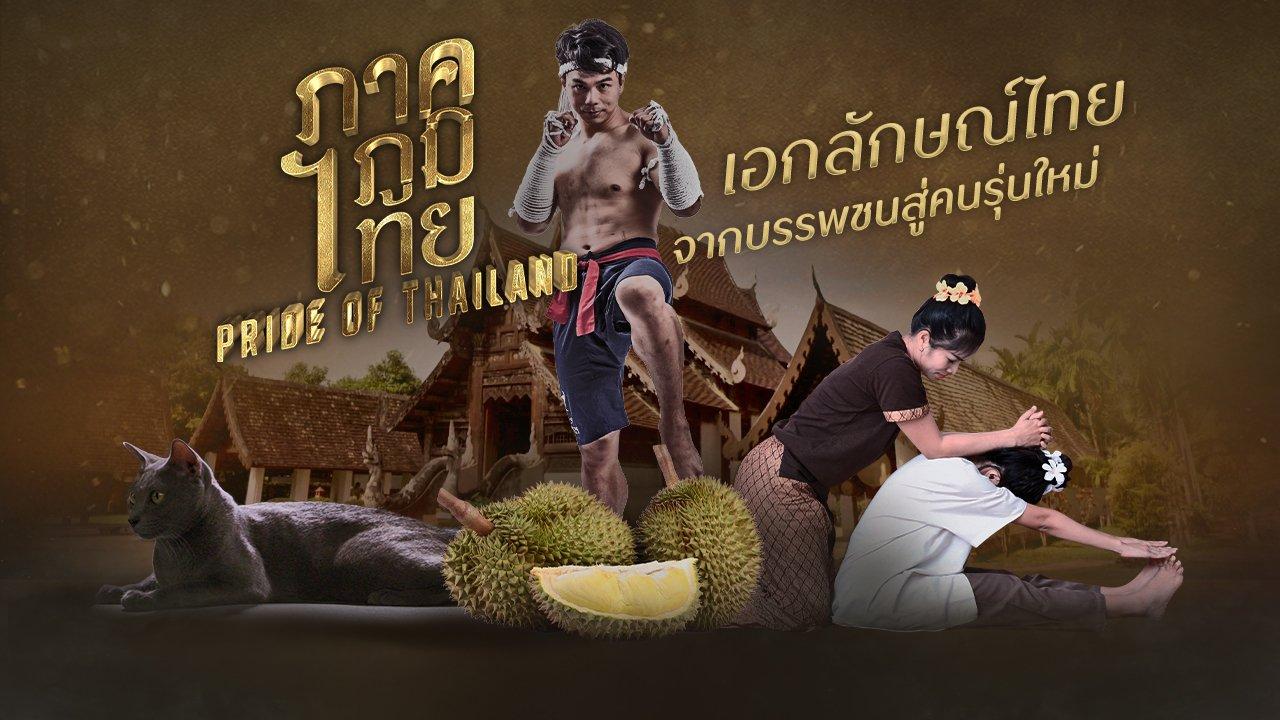 ภาคภูมิไทย