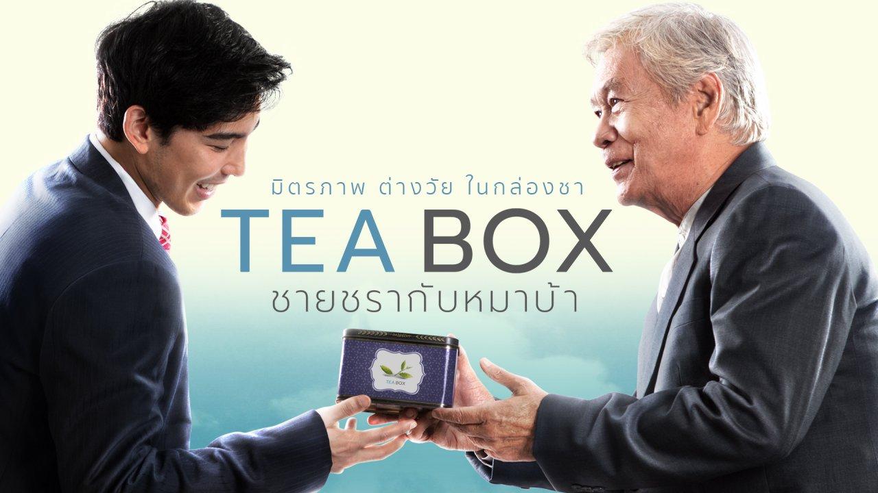 ละคร TEA BOX ชายชรากับหมาบ้า