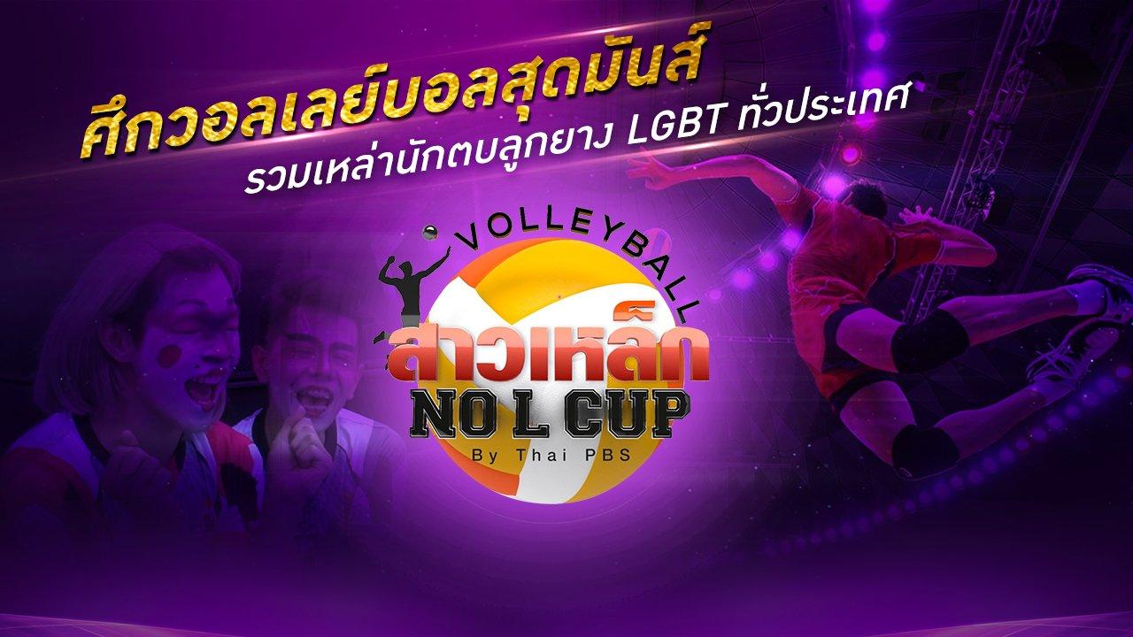 วอลเลย์บอลสาวเหล็ก No L Cup by Thai PBS