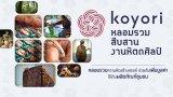 koyori หลอมรวม สืบสาน งานหัตถศิลป์